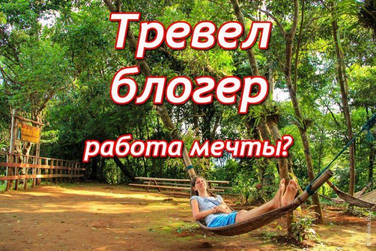 тревел блогер работа мечты