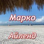 марко айленд / marco island