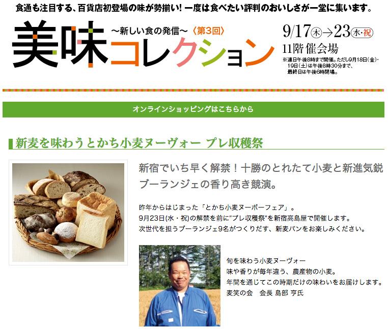 新宿タカシマヤで開催される〈とかち小麦ヌーヴォー プレ収穫祭〉