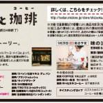静岡伊勢丹〈第1回 LIFE FESTIVAL おいしい麺麭(パン)と珈琲〉