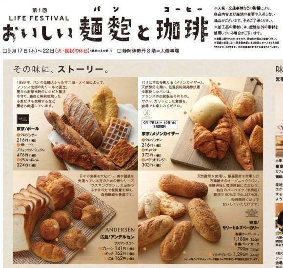 静岡伊勢丹〈おいしい麺麭(パン)と珈琲〉にポールやメゾンカイザーなどが出店