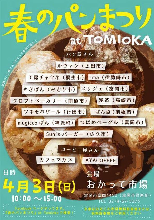 ルヴァンやツキモバザールなどが出店する〈春のパンまつり at TOMIOKA〉群馬県富岡市おかって市場にて開催
