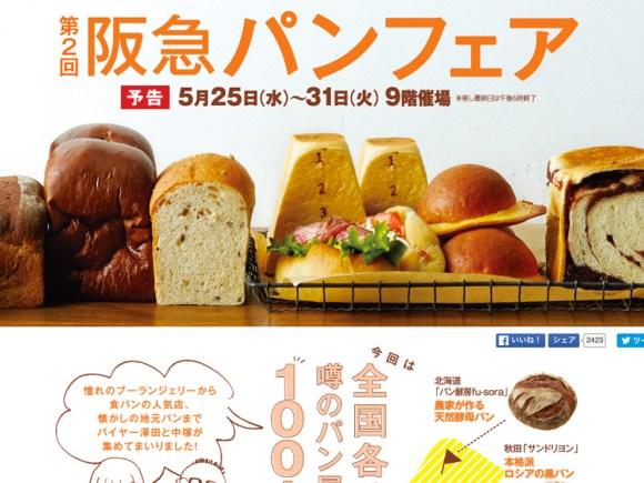 阪急うめだ本店「第2回 阪急パンフェア」