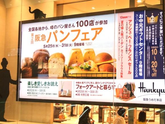 第2回 阪急パンフェアの巨大看板