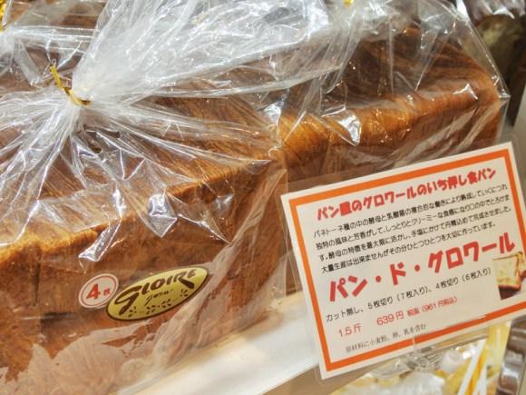 高級デニッシュ食パンのパンドグロワール