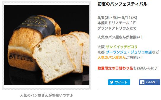 京阪くずはモール〈初夏のパンフェスティバル〉