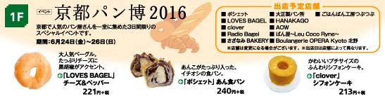 東急ハンズ京都店二周年イベント「京都パン博2016」
