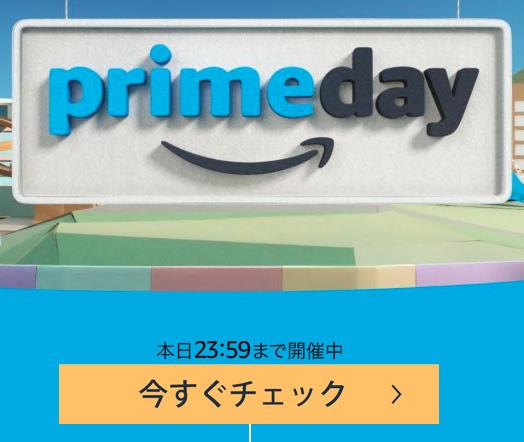 アマゾンプライム会員限定セール「AMAZON PRIME DAY 2016」を7月12日に実施