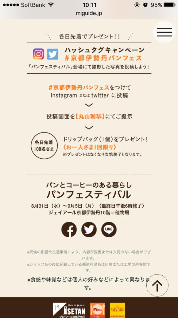 京都伊勢丹パンフェスティバルのハッシュタグキャンペーン