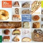 コンズサイクル20周年記念〈トーキョーバイクで巡る、初秋の京都でパンライド〉