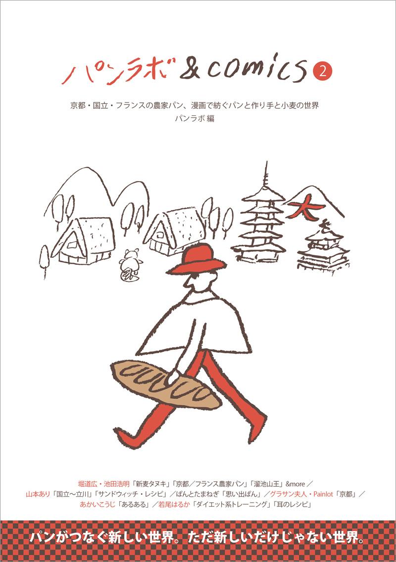 『パンラボ&comics2』京都・国立・フランスの農家パン、漫画で紡ぐパンと作り手と小麦の世界