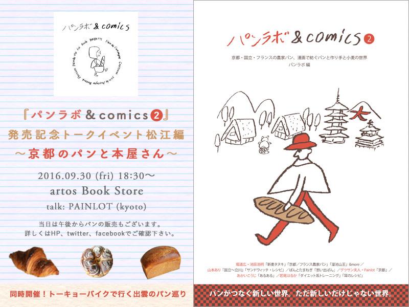 『パンラボ&comics2』発売記念トークイベント松江編