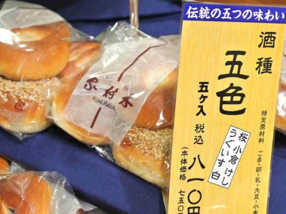 銀座木村屋「酒種五色」は「桜」「小倉」「けし」「うぐいす」「白」の酒種あんぱん5個入り