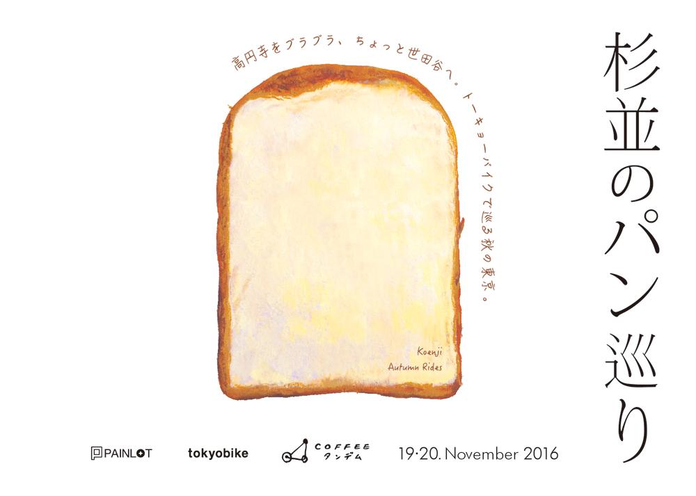 杉並のパン巡り〈トーキョーバイクで巡る、秋の東京でパンライド〉