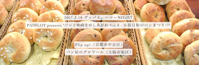 """PAINLOT presents """"パンと映画をめしあがれ Vol.8 - 小春日和のパンまつり!!"""""""