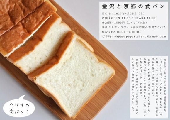 4月16日〈金沢と京都の食パン〉カフェラヴィにて開催