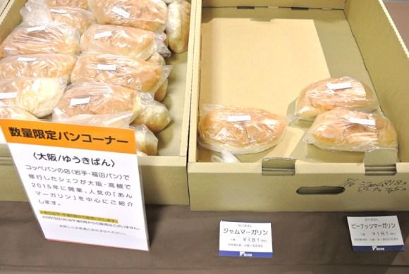 大阪高槻市ゆうきぱんはコッペパンサンドを毎日販売