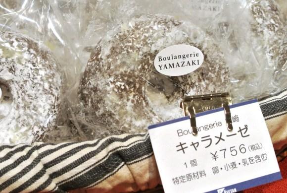 京都西京極ブーランジェリー・ヤマザキのキャラメーゼ