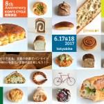 コンズサイクル蛸薬師店8周年記念企画〈トーキョーバイクで巡る、初夏の京都でパンライド〜名店のパンを味わいながら、京都の街を楽しもう!〜〉