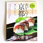 婦人画報社ムック本『おいしい!京都 ごはんたべ』