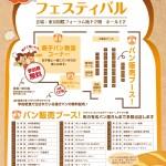 全日本パンフェスティバル2017