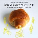 トーキョーバイクで巡る、初夏の京都でパンライド2018