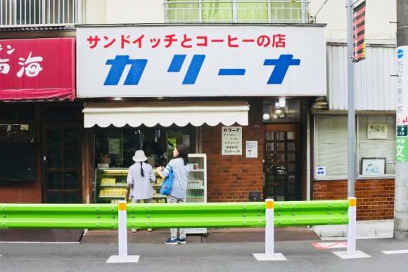 上井草サンドイッチとコーヒーのお店カリーナ