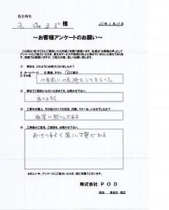 H様アンケート(匝瑳市)