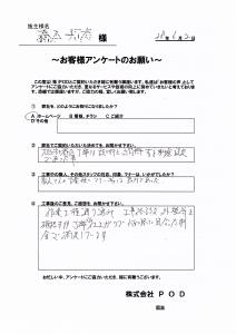 佐倉市H様アンケート