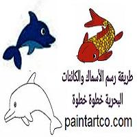 رسم سمكة سهلة وبسيطة بالصور