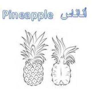 رسوم اطفال للتلوين فاكهة الأناناس