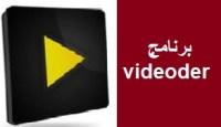 تحميل برنامج videoder للايفون والاندرويد والكمبيوتر