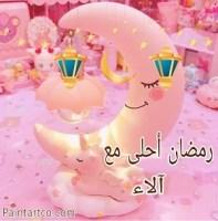 رمضان أجمل وأحلى