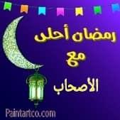 رمضان أحلى مع الأصحاب