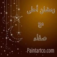 روائع رمضان الجميلة
