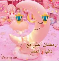 """"""" داليا و أحمد """" تهاني رمضان"""