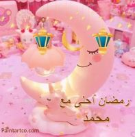 """خلفيات فانوس جميل """"محمد"""""""