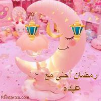 """خلفيات رمضان 2020 """"عبده"""""""