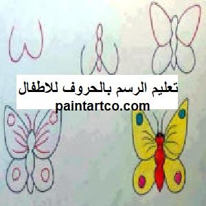 تعليم الرسم بالحروف للاطفال