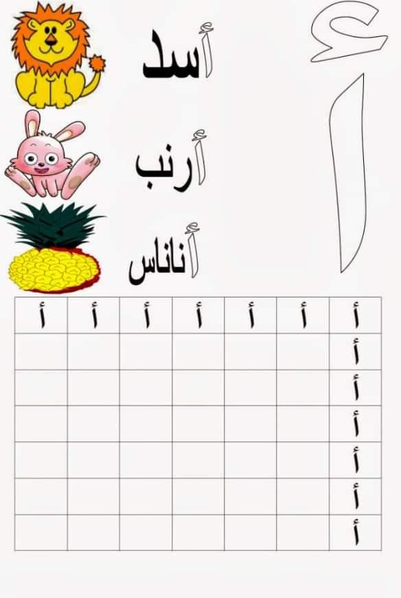 ورقة عمل تلوين حرف الالف للاطفال في الروضة