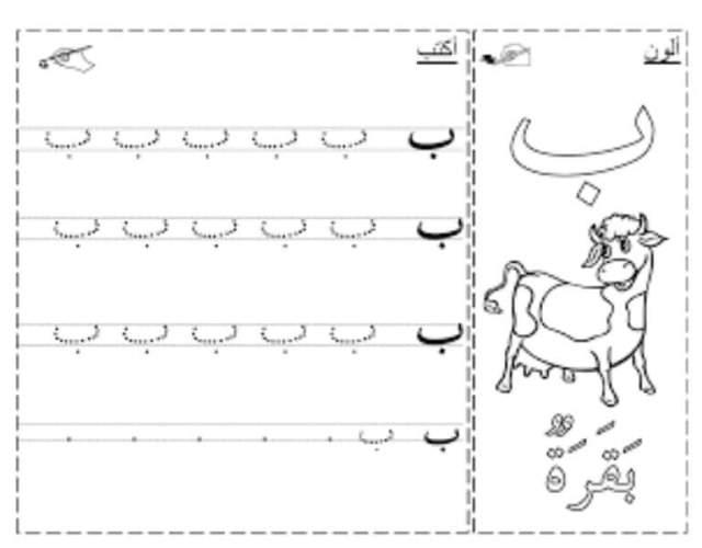أنشطة تعليمية لتعليم الحروف الهجائية لرياض الاطفال