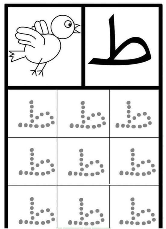تعليم الكتابة للاطفال pdf
