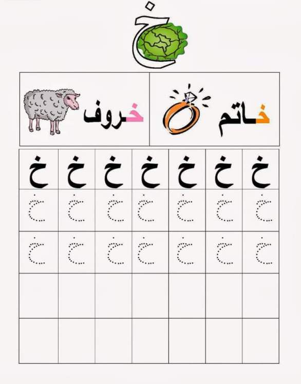 اوراق عمل للاطفال لتعليم الحروف وكتابتها والتلوين