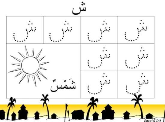 تعليم كتابة الحروف العربية للاطفال بالنقاط