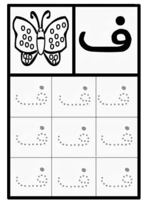 تمارين حروف الهجاء للاطفال pdf