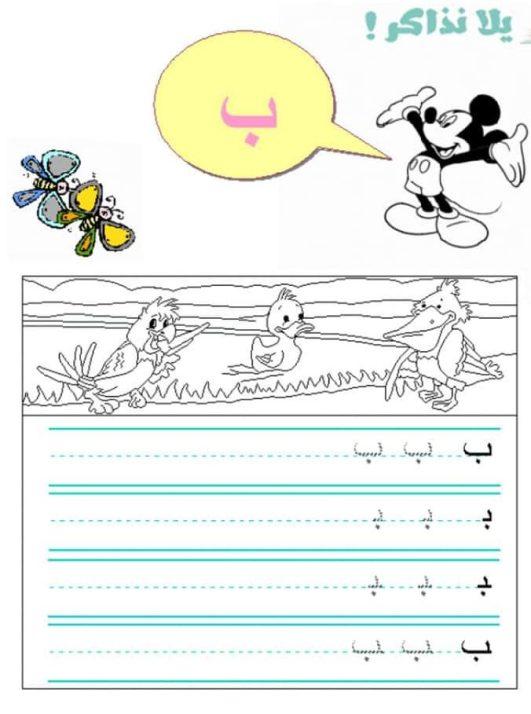 طباعة الحروف العربية للاطفال