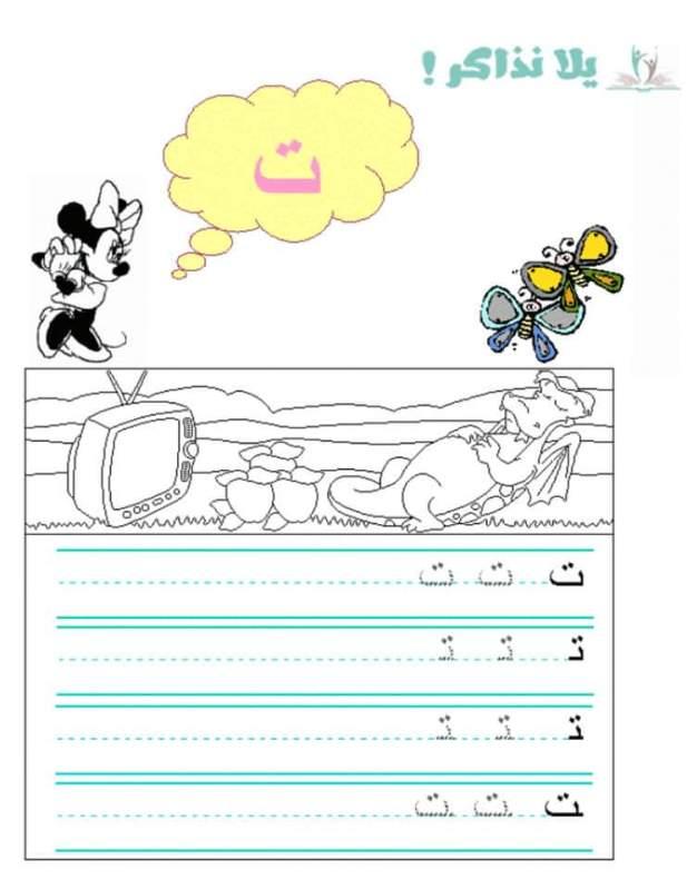 اوراق عمل لرياض الاطفال حروف الهجاء pdf