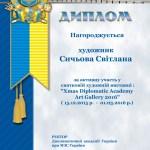Диплом участника выставки, конкурса
