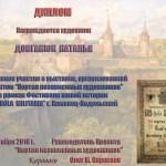 Диплом Наталии Довганюк
