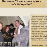 На выставке-У нас єдина доля-ім'я їй Україна
